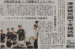 スリランカ 神戸新聞 (640x418)